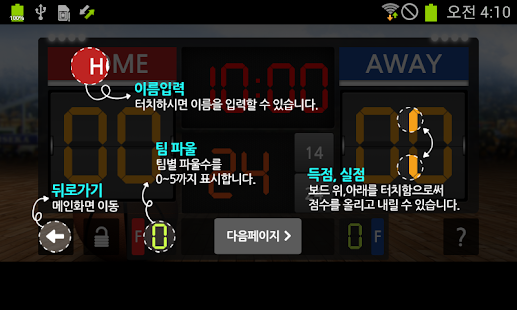 Scoreboard - Basketball - screenshot