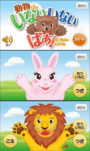 動物deいないいないばぁ!for Baby Kids