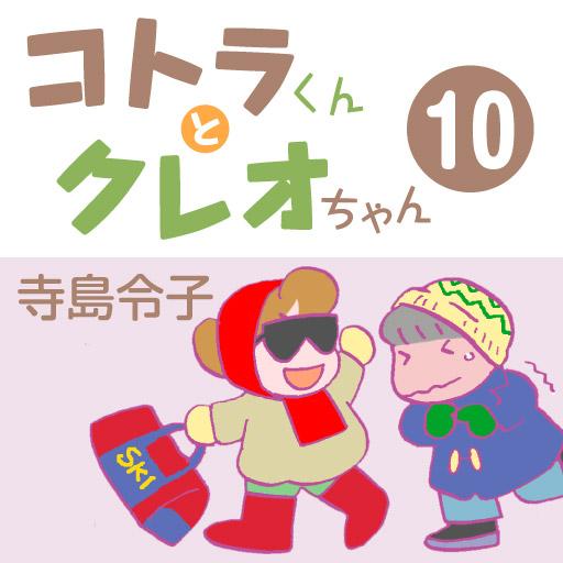 コトラくんとクレオちゃん 第10集 LOGO-APP點子