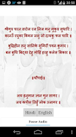 Screenshot of Hanuman Chalisa with Audio