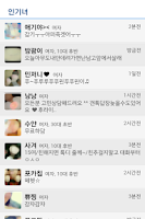 Screenshot of 모여라단톡 - 단체 그룹 채팅 어플