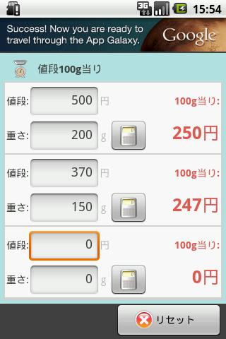 値段100g当り