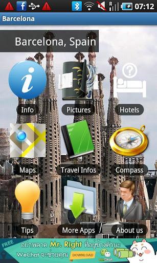 巴塞羅那旅遊指南