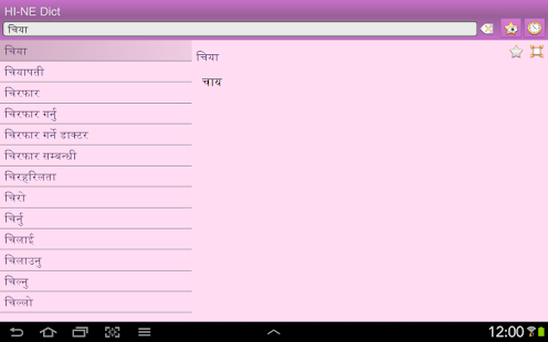 Hindi Nepali dictionary - screenshot