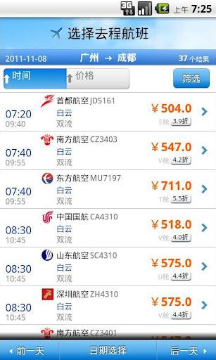 【免費旅遊App】向导网,机票,酒店,火车票,旅游,景点,向导-APP點子