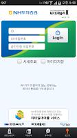 Screenshot of (구,농협) NH투자증권 MP트래블러Ⅱ