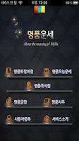 Screenshot of 무료운세 (운세 궁합 사주 오늘의운세 2015토정비결)