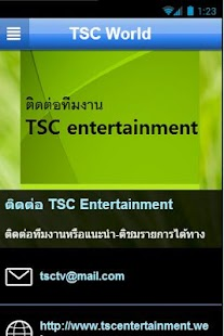 TSC World Plus - screenshot