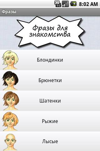ǎх Фразы для знакомства Пикап APP 無 須 付 費,iOS.Android 平 台 APP 玩 х 費 眾 多 APP