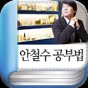 안철수공부법 icon