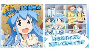 Screenshot of イカ娘電卓