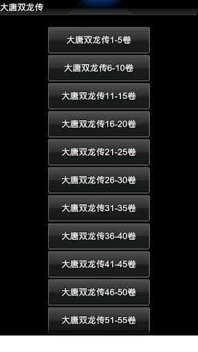 笑傲江湖小说阅读器