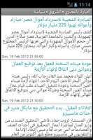 Screenshot of أخبارنا بالمصري | Egypt News