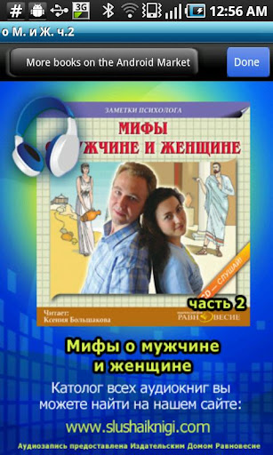 Мифы о муж. и жен. ч.2 аудио