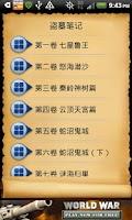 Screenshot of 盗墓笔记 全本