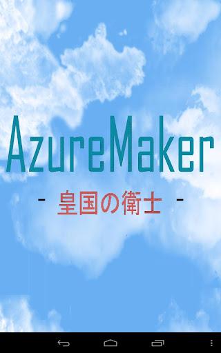 AzureMaker -皇国の衛士- 体験版