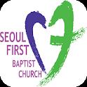 서울제일침례교회