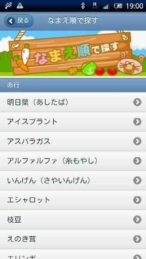 【免費生活App】うさゴロー畑のやさいラボ-APP點子