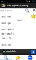 Screenshot of Khmer Dictionary
