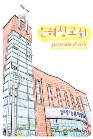 천안은혜성교회