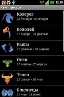 seksualniy-goroskop-na-yanvar