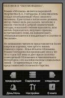 Screenshot of Обломов. В сокращении.