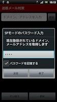 Screenshot of SP拒否設定(spモードメール迷惑メール簡単設定)