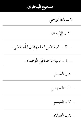 Sahih Al-Bukhari Arabic