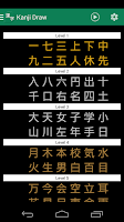 Screenshot of Kanji Draw