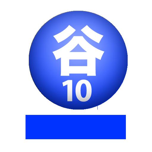 谷山浩子のオールナイトニッポンモバイル2012年 8月号2 娛樂 App LOGO-APP試玩