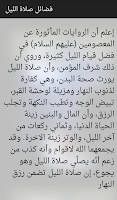 Screenshot of صلاة الليل