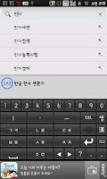 Screenshot of Sino Korean Keyboard