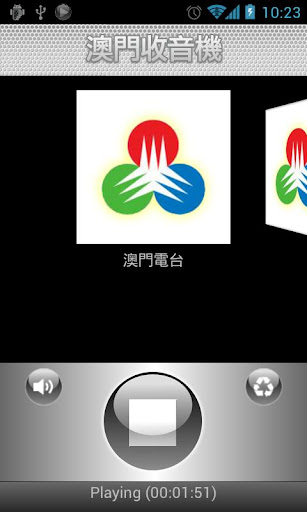 【免費音樂App】澳門收音機-APP點子