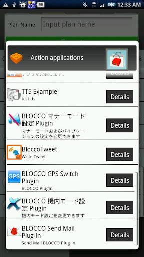 BLOCCO メール送信プラグイン