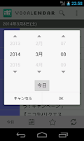Screenshot of VOCALENDAR for Android