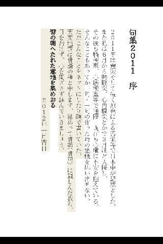 玩免費娛樂APP 下載句集2011 笹心太 app不用錢 硬是要APP