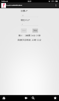 Screenshot of ラブライブ!タイマー 〜スクフェスLP管理アプリ〜