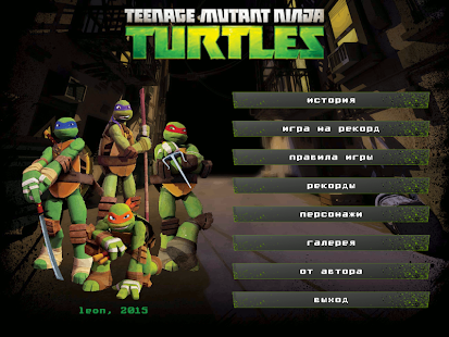 Teenage Mutant Ninja Turtles - screenshot