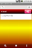 Screenshot of English - Korean Dictionary