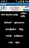 Screenshot of தமிழ் செய்திகள் (tamil news)
