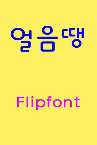 GFFreeze ™ Korean Flipfont