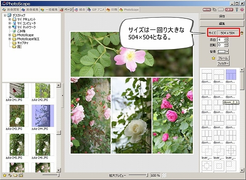 複数の画像を組み合わせる方法 PhotoScape(フォトスケープ)の使い方