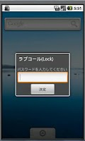 Screenshot of ラブコール(Lock)