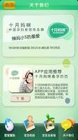 Screenshot of 宝贝脸谱