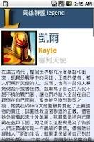 Screenshot of LOL 英雄聯盟懶人包