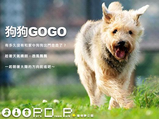 狗狗GOGO!
