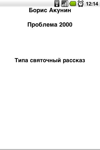 Б. Акунин. Проблема 2000