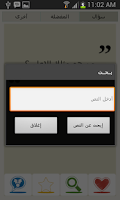 Screenshot of أسئلة صراحة