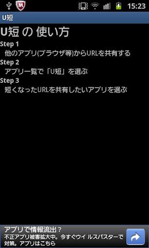 U短 - URL短縮ツール