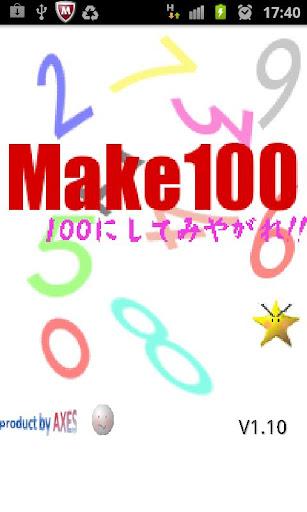 Make100 100にしてみやがれ